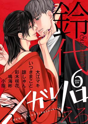 Vol. 6月号(えっろえろ)(19/06/07発売)