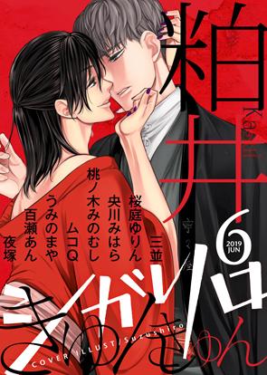 Vol. 6月号(きゅんきゅん)(19/06/21発売)