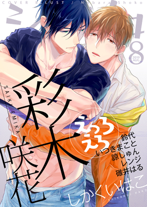 Vol. 8月号(えっろえろ)(19/08/02発売)