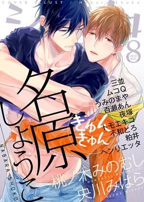 Vol. 8月号(きゅんきゅん)(19/08/16発売)
