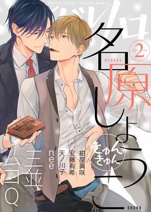 Vol. 2月号(きゅんきゅん)(20/02/21発売)