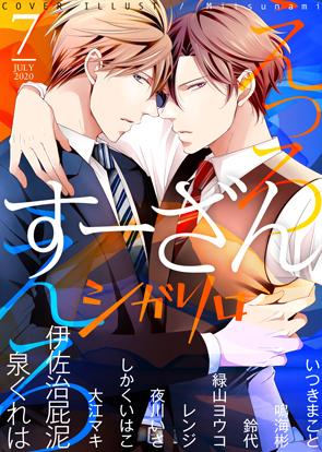 Vol. 7月号(えっろえろ)(20/07/01発売)
