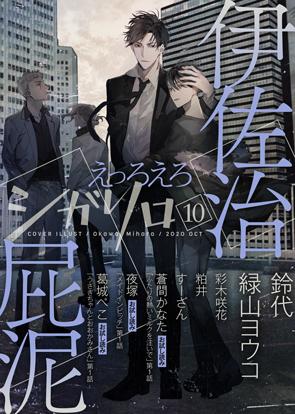 Vol. 10月号(えっろえろ)(20/10/07発売)