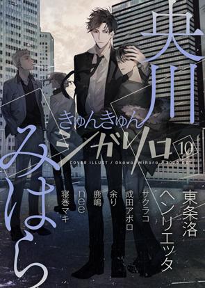 Vol. 10月号(きゅんきゅん)(20/10/21発売)