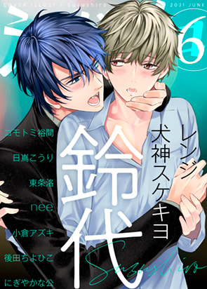 Vol. 6月号(21/06/02発売)