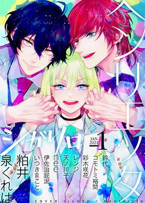 Vol. 1月号(21/01/06発売)
