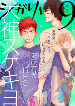 Vol. 9月号(21/09/01発売)