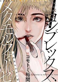 21/06-コンプレックス メタモルフォーゼ(コモトミ裕間)