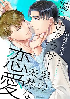 21/07-拗らせアラサー男の未熟な恋愛(小倉アズキ)