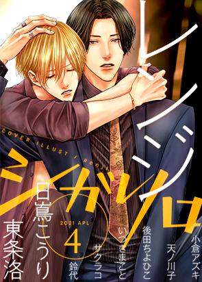 Vol. 4月号(21/04/07発売)