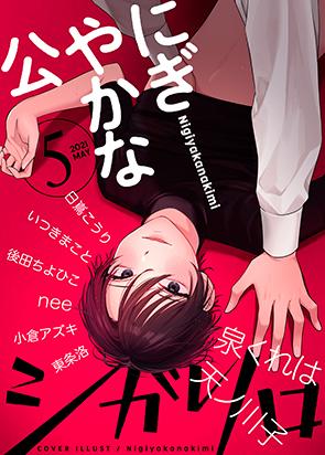 Vol. 5月号(21/05/05発売)