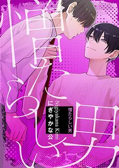 21/09-憎たらしい男(2)(にぎやかな公)