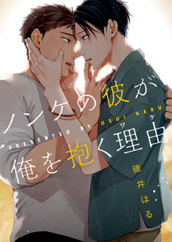 【合本版】ノンケの彼が俺を抱く理由(ワケ)(碓井はる)