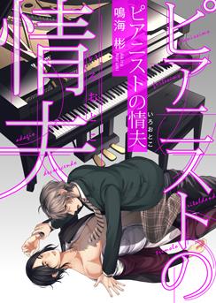 【合本版】ピアニストの情夫(いろおとこ)(鳴海彬)