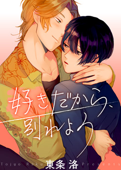 20/09-好きだから、別れよう(2)(東条洛)